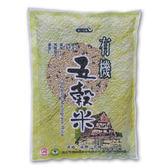 有機五穀米