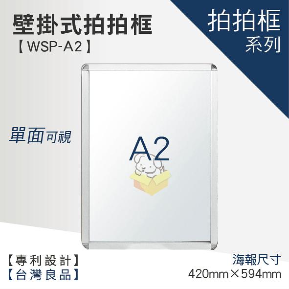 【A2壁掛式拍拍框 / WSP-A2】海報架 海報版 廣告板 廣告架 布告欄 布告板 公布欄 公佈欄 展示架