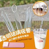 Qmishop 玻璃吸管套裝 環保斜口透明玻璃吸管 手搖杯專用【J584】