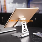 鋁合金手機支架直播可調節金屬桌面平板通用蘋果ipad支架【輕派工作室】