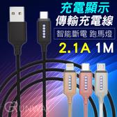 【現貨】智能斷電 跑馬燈充電線 手機充電線 傳輸線 編織線 蘋果/安卓/TypeC 2.1A 鋅合金