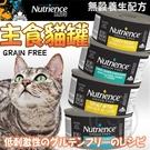 【培菓平價寵物網】紐崔斯Nutrienc...