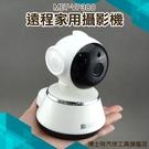 博士特汽修 寵物攝影機 手機監控器 雲台監視器 密錄器 360度監視器 看家 網絡監視 WC1080