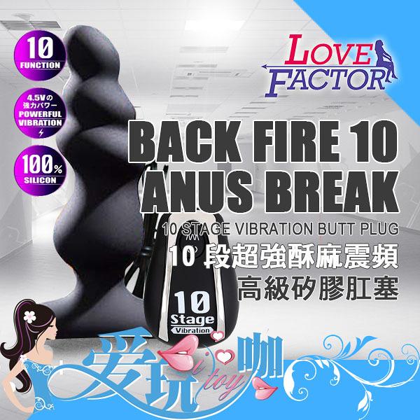 ●小山脈型●日本 LOVE FACTOR 10段超強酥麻震頻 高級矽膠肛塞 BACK FIRE 10 ANUS BREAK BUTT PLUG
