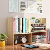 書架 書架簡易桌上簡約現代兒童置物架學生用辦公桌面小書架宿舍收納柜·夏茉生活IGO