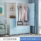 樹脂衣櫃 簡易衣柜現代簡約臥室家用布衣櫥掛宿舍塑料儲物柜收納柜子TW【快速出貨八折搶購】