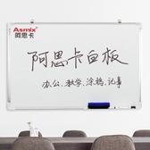 掛式白板辦公書寫壁掛大白板黑板牆家用兒童塗鴉小白板黑板掛式寫字板【快速出貨八折下殺】