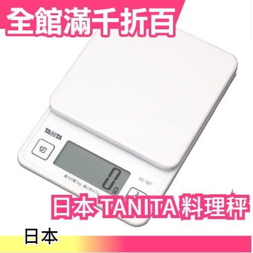 【KD-187 白色特價】日本 TANITA 電子計量秤 廚房 料理秤 另有 KD-192【小福部屋】