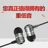 蘋果有線耳機入耳式原裝帶麥線控iphone6s手機耳麥安卓通用重低音