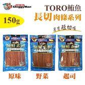 *King Wang*日本 DoggyMan《TORO鮪魚長切肉條系列-原味 野菜 起司》150g/包 三種口味 犬適用