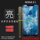 ◆亮面螢幕保護貼 NOKIA 8.1 TA-1119 保護貼 軟性 高清 亮貼 亮面貼 保護膜 手機膜