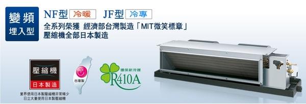 《日立 HITACHI》埋入式冷專 尊榮(JF) 系列 R410A變頻1對1 RAD-90JF/RAC-90JK (含基本安裝)