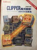 書CLIPPER 程式 dBASE 函數篇