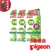 【海洋傳奇】【日本出貨】【3盒組合】日本pigeon 貝親 葉酸 維他命B群 60日份*3