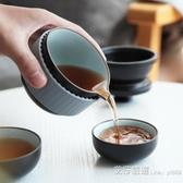 便攜杯 功夫旅行茶具套裝一壺二三杯戶外隨身包便攜家用泡茶壺 新年禮物