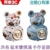 【預購】洪易 新春 鼠來寶撲滿 手作瓷器(小一組)【洪易藝術家創作】 禮坊 Rivon-2020 限定鼠來寶