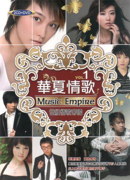 華夏情歌 世記情歌帝國 1 雙CD附DVD (音樂影片購)