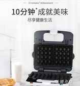 220V 華夫餅機家用多功能鬆餅機早餐三明治機 蓓娜衣都