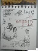 【書寶二手書T7/藝術_ZDX】鉛筆畫新手的第一本書_華特‧佛斯特等