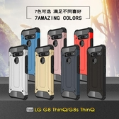 LG G8 ThinQ金剛鐵甲軟邊手機殼G8 ThinQ全包防摔保護套男女殼