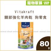 寵物家族-Vitakraft 關節強化羊肉乾 狗零食80g