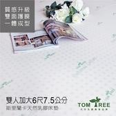 乳膠床墊-升級版-雙人加大6X6.2尺X7.5cm 頂級斯里蘭卡-雙面護膜【天然乳膠床墊】Tom Tree