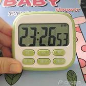 24小時學習計時器廚房提醒器定時器廚房倒計時器秒錶大屏時鐘磁鐵     ciyo黛雅