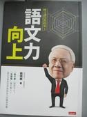 【書寶二手書T5/文學_OAW】語文力向上:國文課沒教的事3_劉炯朗