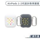 【犀牛盾】AirPods 1-2代 設計款保護套 保護殼 耳機盒保護套 耳機套