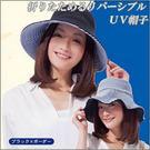日本 遮陽帽 雙面遮陽帽 遮蔽率達99%...