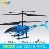 遙控飛機 充電兒童耐摔航模飛行器男孩玩具小直升飛機XW