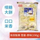 有田製果雪屋-原味(190g)米餅 歐文購物