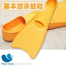 【浮兒樂】訓練用基本蛙鞋 基本蛙 橡膠基...