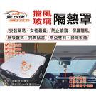 台灣製 HD-165 3D銀格 前擋窗外 隔熱抗污遮墊 車內降溫 鋁箔遮陽簾 前檔遮光 快速降溫 防曬隔熱