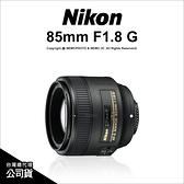 登錄送~3/31 Nikon AF-S 85mm F1.8 G 公司貨 大光圈 人像定焦鏡 國祥公司貨【24期免運】薪創數位