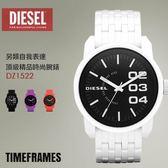 【人文行旅】DIESEL | DZ1522 頂級精品時尚男女腕錶 TimeFRAMEs 另類作風 46mm 設計師款