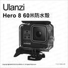 Ulanzi G8-1 GoPro Hero 8 60米防水殼 保護殼 防水盒 潛水 副廠配件★可刷卡★薪創數位