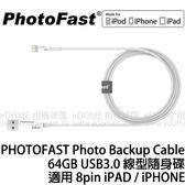 Photo Fast Photo Backup Cable 64GB USB3.0 隨身相本線型隨身碟 (0利率 免運 公司貨) 64G 可充電 適用IPHONE IPAD