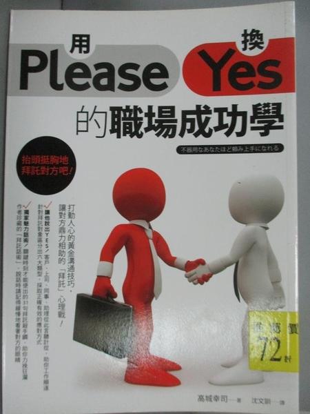 【書寶二手書T2/財經企管_NKC】用Please換Yes的職場成功學_高城幸司