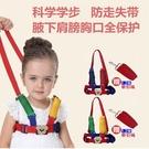 嬰兒學步帶學走路寶寶防走失帶小孩防走丟牽引繩護套防勒四季通用 小山好物