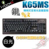 [富廉網] 艾芮克 I-ROCKS K65MS 銀軸白光 機械式鍵盤