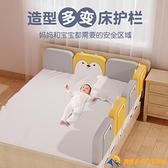 床圍欄軟包嬰兒防摔寶寶防護欄神器床邊擋板兒童安全防掉床護欄【勇敢者戶外】