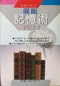 (二手書)催眠記憶術