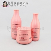 立坽『有效修護組』台灣萊雅公司貨 LOREAL 絲漾博B6(洗300+護200+膜250) IH07