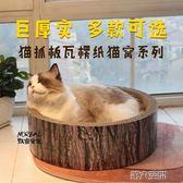 貓抓板 貓抓板磨爪器 瓦楞紙貓窩磨爪子特大號貓爪板碗型貓咪玩具 貓抓盆 igo 第六空間