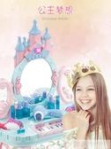 兒童玩具女孩過家家梳妝台化妝台品公主彩妝盒套裝女童玩具3-6歲 韓慕精品 YTL