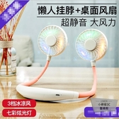 USB掛脖子風扇懶人小型電風扇便攜式迷你隨身手持【小檸檬3C】