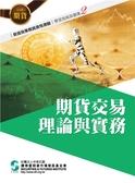 108期貨交易理論與實務(學習指南與題庫2)-期貨商業務員資格測驗