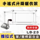 手搖式:雙桿LB-23【升級版推拉】手搖 升降 鋁合金 曬衣架(連工帶料到府安裝到好)