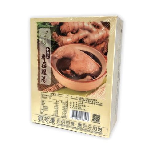 心頭暖(全雞腿)香菇雞湯